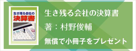 生き残る会社の決算書 著:村野俊輔 無償で小冊子をプレゼント