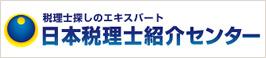 税理士探しのエキスパート 日本税理士紹介センター